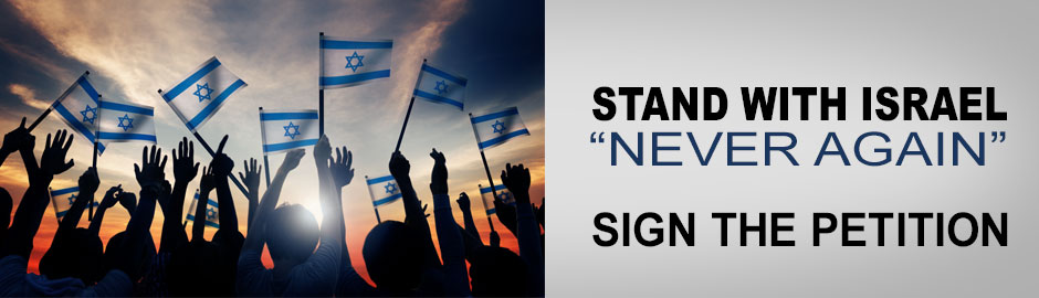 support-israel_SIGN-PETITION
